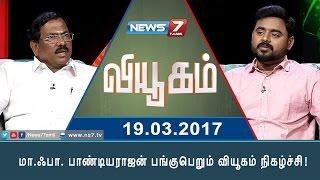 Viyugam 19-03-2017 – News7 Tamil Show – மாஃபா பாண்டியராஜன்