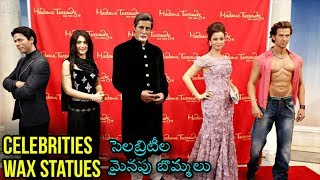 సెలబ్రిటీల మైనపు బొమ్మలు | Wax Statues Of Indian Celebrities | Indian Stars | Madame Tussauds Museum - RAJSHRITELUGU