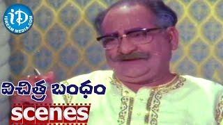 Vichitra Bandham Scenes - Gummadi Gummadi Confusing S V Ranga Rao    ANR - IDREAMMOVIES