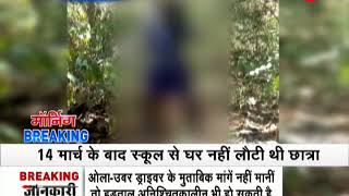 Morning Breaking: 6 year old school girl allegedly raped and killed in UP's capital Lucknow - ZEENEWS