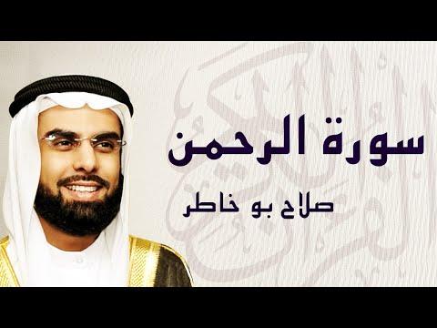 القرآن الكريم بصوت الشيخ صلاح بوخاطر لسورة الرحمن