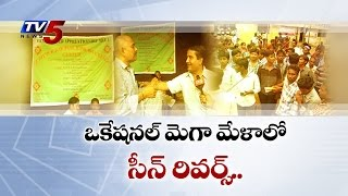 TV5 Effect | Seen Reverse In 'Guntur Vocational Mega Mela' : TV5 News - TV5NEWSCHANNEL