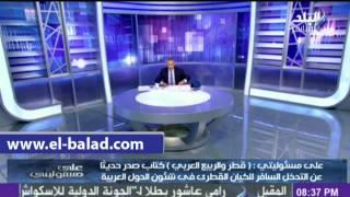 بالفيديو.. «موسى» يكشف عن كتاب صدر في بريطانيا يتناول فضائح الدوحة بعنوان «قطر والربيع العربي»