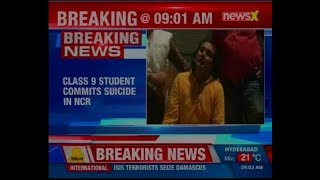 Class 9 student commits suicide due to low grades, harassment by teachers; FIR registered - NEWSXLIVE