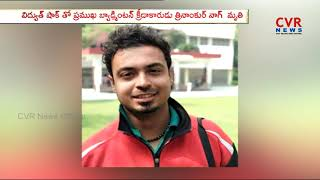 Badminton Player Trinankur Nag Lost Life due to Electric Shock | CVR News - CVRNEWSOFFICIAL
