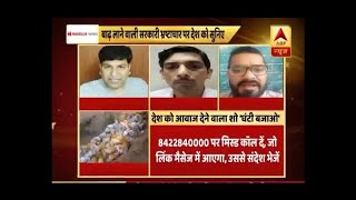 Ghanti Bajao: Viewers demand huge punishments for corrupt govt officials - ABPNEWSTV