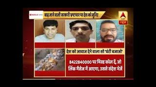 Ghanti Bajao: Viewers demand huge punishments for corrupt govt officials - ABPNEWSTV