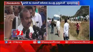 Minister Prathipati Pulla Rao Challenges YS Jagan Over farmer Kotaiah Demise | Guntur | iNews - INEWS