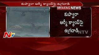 కుప్వారా ఆర్మీ క్యాంపు పై ఉగ్రదాడి || ముగ్గురు జవాన్ల దాడి || NTV - NTVTELUGUHD