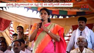 DR Swarna Reddy Resignation her Govt Doctor Job in Nirmal Consistency | CVR News - CVRNEWSOFFICIAL