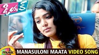 Dear Telugu Movie Songs | Manasuloni Maata Video Song | Bharath | Rima Khalingal | Mango Music - MANGOMUSIC