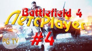 PG TV | ЛетсPlayer - Играем в Battlefield 4 (Летсплей/Прохождение) (#4)