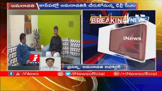 Delhi CM Arvind Kejriwal To Meet AP CM Chandrababu Over Political Issues In India |Amaravati | iNews - INEWS