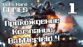 ����������� �������� Battlefield 4 #1 �������� � ����
