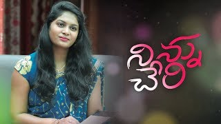 Ninnu Cheri - Latest Telugu Short Film 2018 || Directed by Vempalla Srinivas Reddy - YOUTUBE