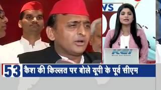 News 100: International conspiracy to hit Indian economy, says Akhilesh Yadav on cash crunch - ZEENEWS