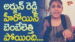 Arjun Reddy Actress Shalini Pandey Reacts on Rumours - TELUGUONE