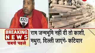 Vinay Katiyar's big statement on Ram Mandir - ZEENEWS