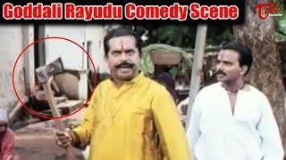 Goddali Rayudu Comedy Scene || TeluguOne - TELUGUONE