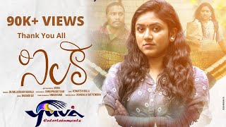 Silaka || Telugu Short Film 2020 || Yuva Entertainments - YOUTUBE
