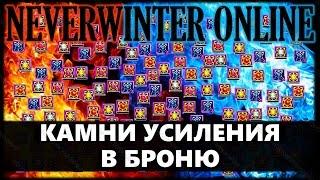 NEVERWINTER ONLINE - Гайд о Волшебных камнях для усиления брони Часть 3