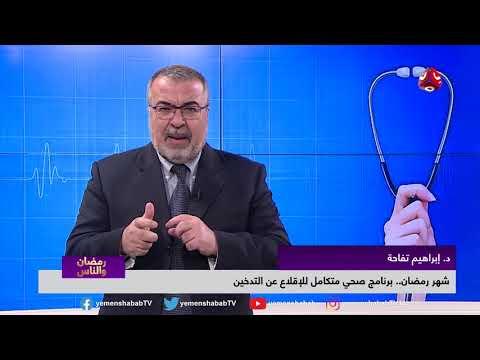 برنامج صحي متكامل للإقلاع عن التدخين | صحة | رمضان والناس