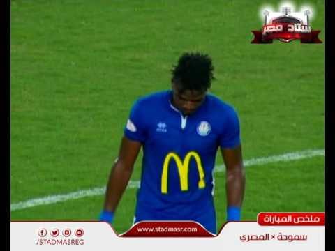 ملخص مباراة - سموحة 1 - 2 المصري | الجولة 5 - الدوري المصري