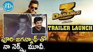 పూరి జగన్నాధ్ తో నా నెక్స్ట్ మూవీ-Salman Khan||Dabangg 3 Movie Trailer Launch LIVE|| iDream Movies - IDREAMMOVIES