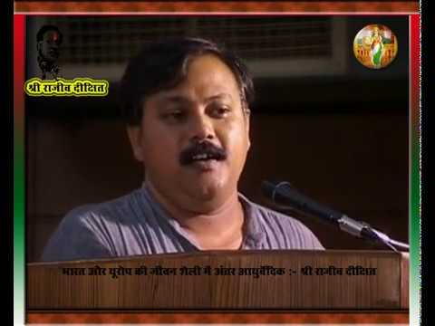 Rajiv Dixit chikitsa ayurveda राजीव चिकित्सा आयुर्वेद