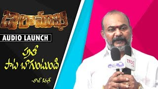 Tfcc Guru Raj Speech @ Jwalamukhi  Audio Launch - ADITYAMUSIC