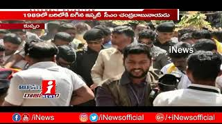 Kuppam MLA Chandrababu Naidu Political Graph & Constituency Problems | AR | iNews - INEWS