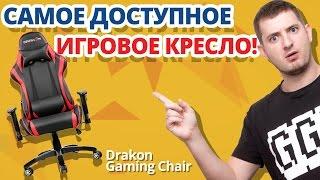 ДЕШЕВЛЕ ТОЛЬКО ТАБУРЕТКА! ? Обзор Игрового Кресла Raidmax Drakon Gaming Chair!