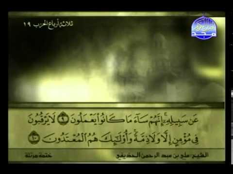 الجزء العاشر (10) من القرآن الكريم بصوت الشيخ علي الحذيفي