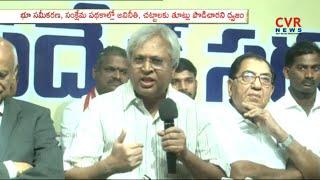 Undavalli Arun Kumar Speech Over Save Andhra Pradesh Meeting | Visakhapatnam | CVR News - CVRNEWSOFFICIAL