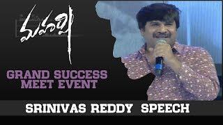 Srinivas Reddy Speech - Maharshi Grand Success Meet Event - DILRAJU