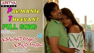 Premante Theeyani Full Song || Chukkalanti Ammayi Chakkanaina Abbayi Movie - ADITYAMUSIC