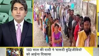 DNA: Amid Maoist Violence, 103-Year-Old and disabled cast vote in Chhattisgarh - ZEENEWS