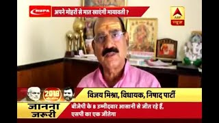 Nishad Party's MLA Vijay Mishra extends support to BJP for Rajya Sabha polls - ABPNEWSTV