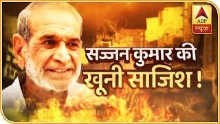 Villain of 1984 anti-Sikh riots: Sajjan Kumar | Sansani - ABPNEWSTV