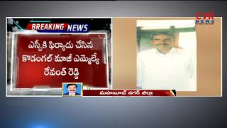 Kidnap Of Kodangal Congress Sarpanch Candidate Available by Police | Mahabubnagar | CVR NEWS - CVRNEWSOFFICIAL