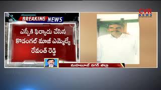 Kidnap Of Kodangal Congress Sarpanch Candidate Available by Police   Mahabubnagar   CVR NEWS - CVRNEWSOFFICIAL