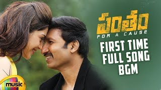 First Time Full Song BGM | Pantham Telugu Movie Songs | Gopichand | Mehreen | Gopi Sundar - MANGOMUSIC