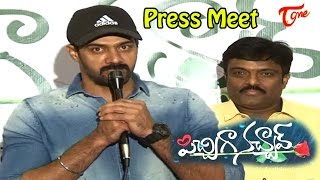 Pichaga Nachav Movie Press Meet || Sanjay, Chetana Uttej, Nandu || #PichagaNachav - TELUGUONE
