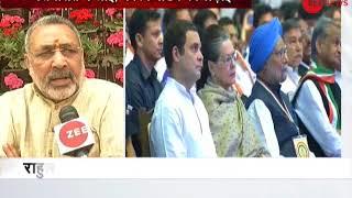 Build Ram Mandir in Ayodhya if you are a Pandava: Giriraj Singh to Rahul Gandhi - ZEENEWS