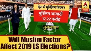Know how will Muslim factor will affect 2019 Lok Sabha elections - ABPNEWSTV