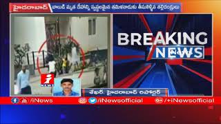 6 Years Old Boy Lost Life Due To Electric Shock at PBEL City | Hyderabad | iNews - INEWS