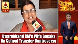 Ghanti Bajao: CM Trivendra Singh Rawat's wife speaks on school transfer controversy - ABPNEWSTV