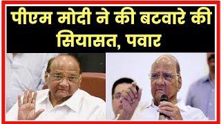 NCP Chief Sharad Pawar Interview on PM Narendra Modi, Lok Sabha Election 2019, Sadhvi Pragya Thakur - ITVNEWSINDIA