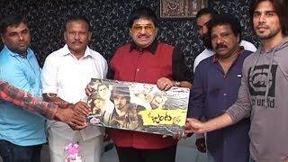 O Janta Katha Movie Motion Poster Launch | TFPC - TFPC