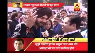 Newness has come, says Navjot Singh Sidhu on Rahul Gandhi's elevation to Congress Presiden - ABPNEWSTV
